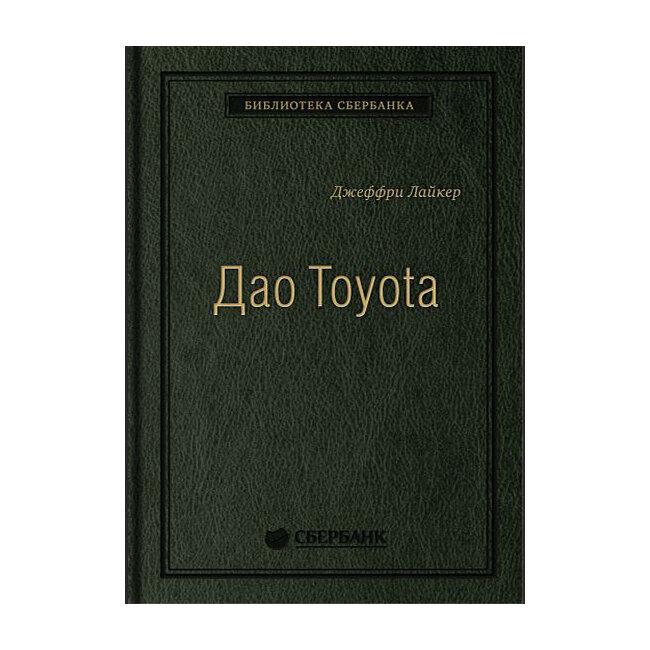 Дао Toyota 14 принципов менеджмента ведущей компании мира. Том 4 (Библиотека Сбербанка)