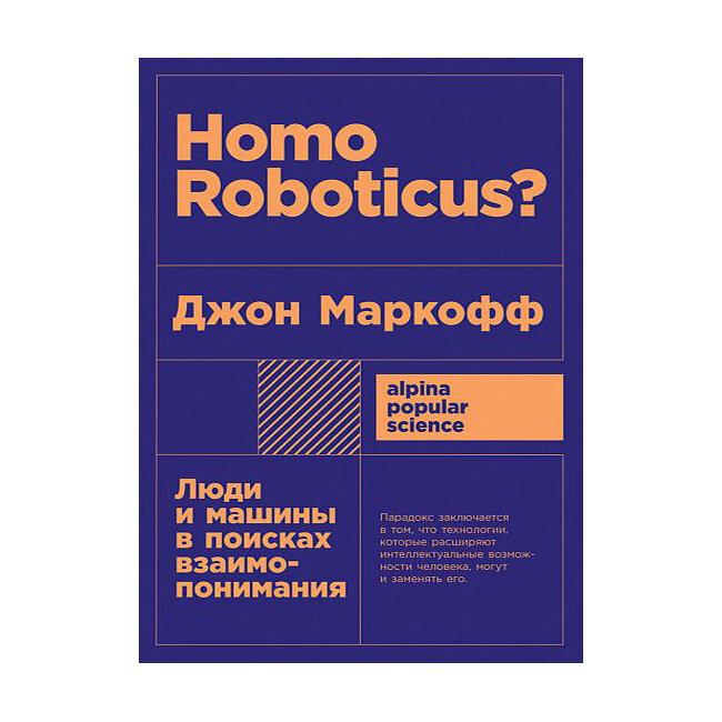 Homo Roboticus? Люди и машины в поисках взаимопонимания (карманный формат)