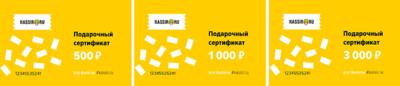 Билеты на спортивные мероприятия на kassir.ru