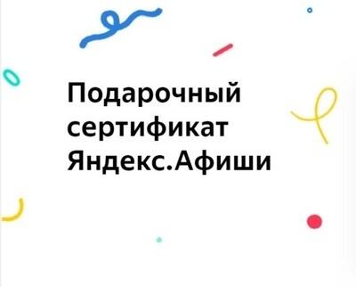 Подарочный сертификат Яндекс.Афиши