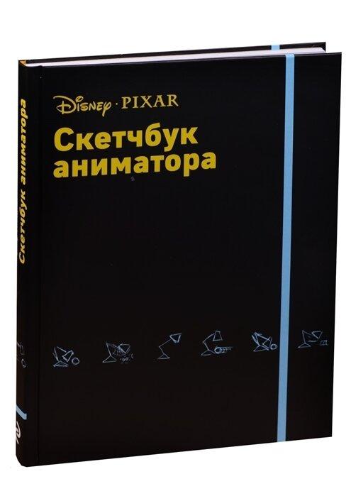 Sketchbook аниматора от Pixar