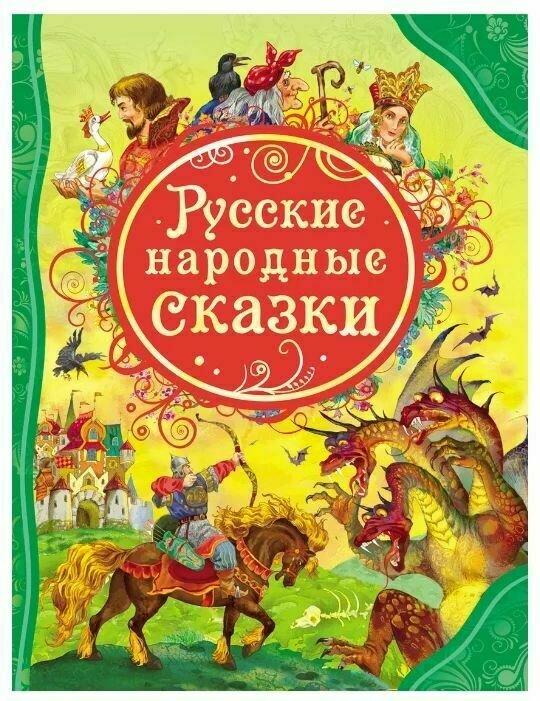 Все лучшие сказки. Русские народные сказки