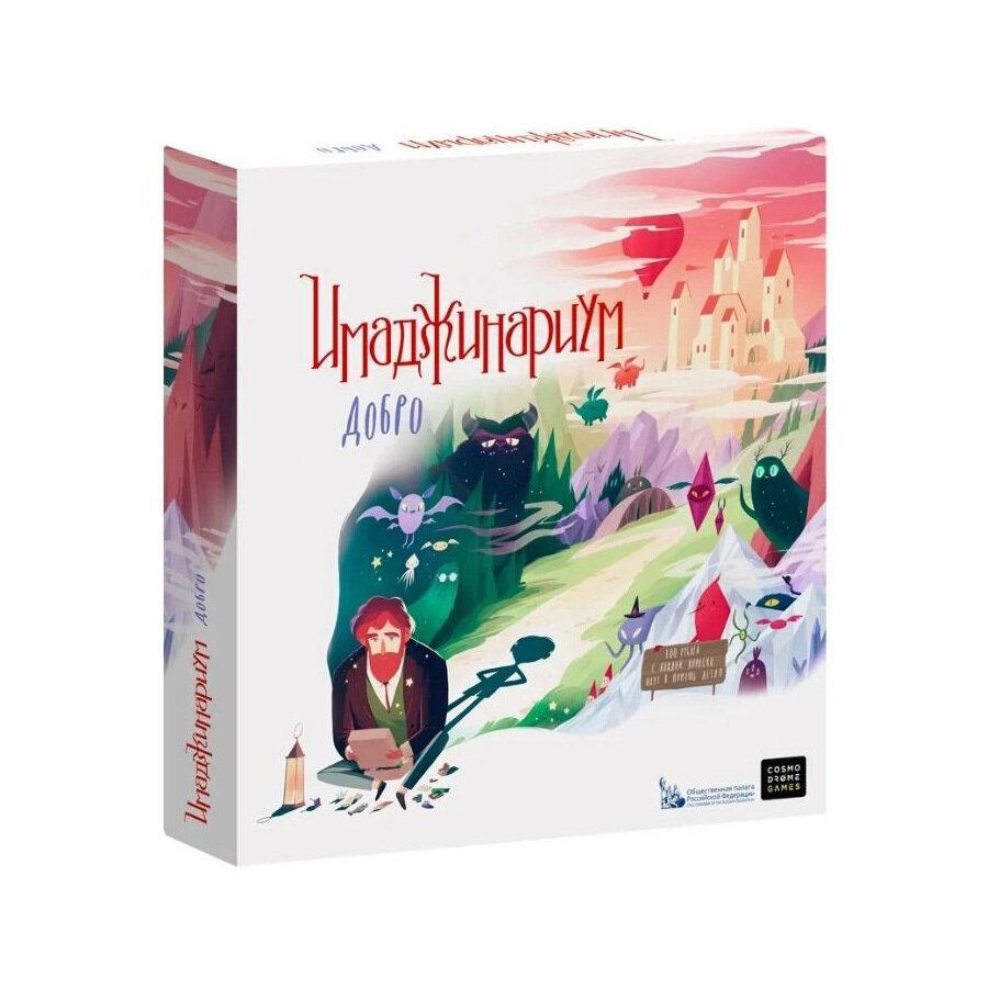 Настольная игра Cosmodrome Games Имаджинариум. Добро