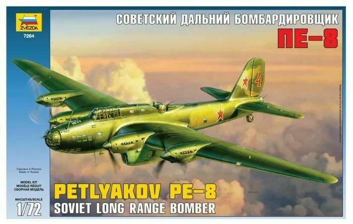 Сборная модель ZVEZDA Советский дальний бомбардировщик ПЕ-8