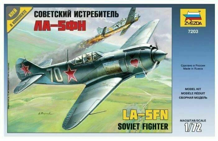 Сборная модель ZVEZDA Советский истребитель Ла-5ФН