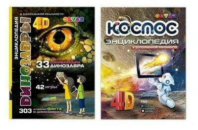 4D Энциклопедия в дополненной реальности. Динозавры. Космос (набор из 2-х книг)