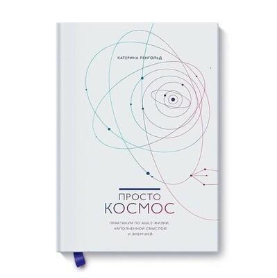 Книга Просто космос
