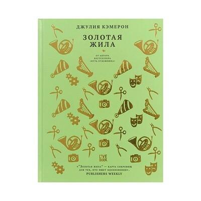 Книга Золотая жила