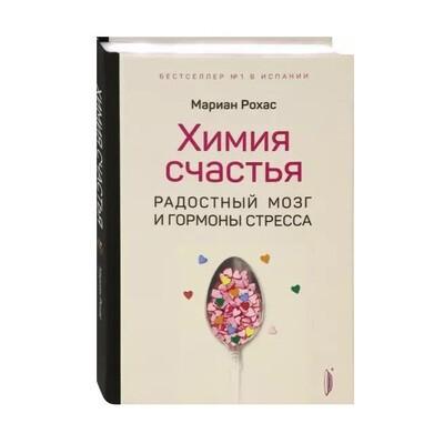 Книга Химия счастья. Радостный мозг и гормоны стресса