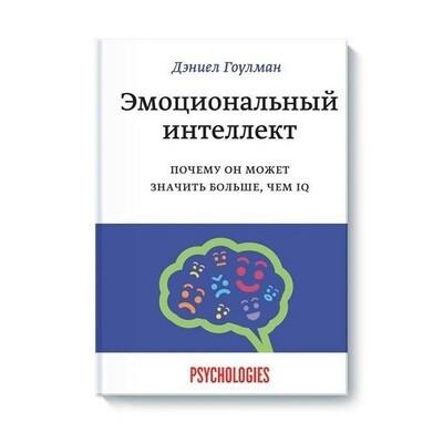 Книга Эмоциональный интеллект
