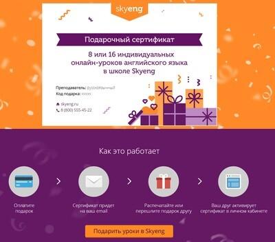 Подарочный сертификат на индивидуальные онлайн-уроки английского языка в школе Skyeng