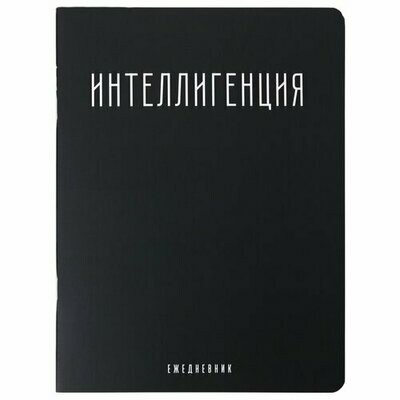 Блокнот ArtFox Интеллигенция, В5, 32 листа