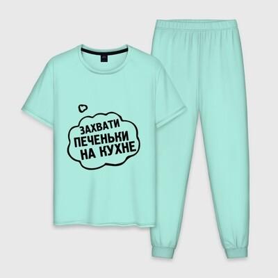 Мужская пижама хлопок «Захвати печеньки»