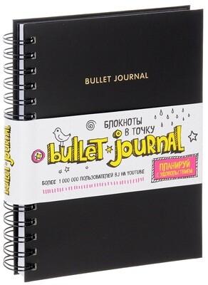 Блокнот в точку. Bullet journal