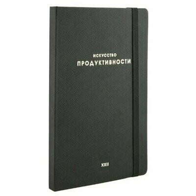 Ежедневник XXIIcompany Искусство продуктивности недатированный, искусственная кожа, А5, 120 листов, черный
