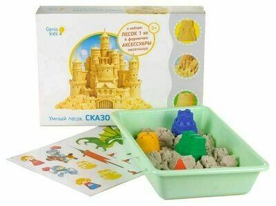 Кинетический песок Genio Kids Сказочный замок, бежевый, 1 кг, картонная пачка