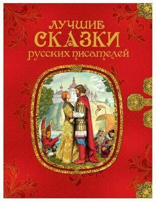 Лучшие сказки русских писателей