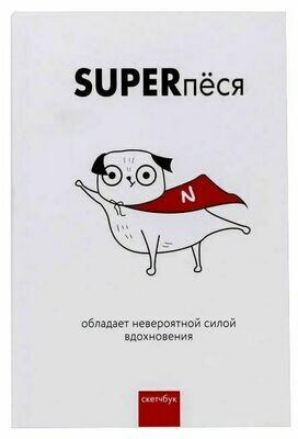 Скетчбук ArtFox SUPERпёся