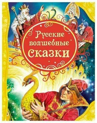 Все лучшие сказки. Русские волшебные сказки