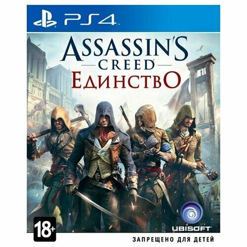 Игра для PlayStation 4 Assassin's Creed Unity