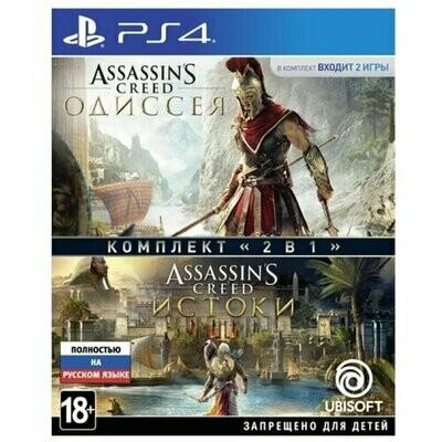 Игра для PlayStation 4 Assassin's Creed: Odyssey & Origins