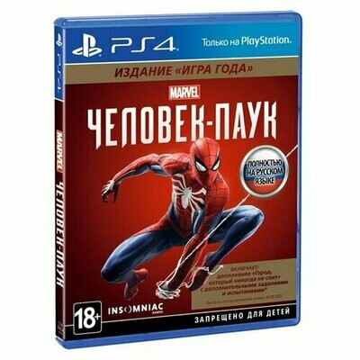 Игра для PlayStation 4 Spider-Man (2018). Издание «Игра года»