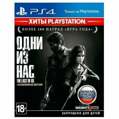 Игра для PlayStation 4 Одни из нас. Обновленная версия (Хиты Playstation)
