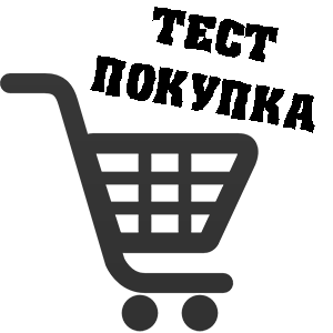ТЕСТОВЫЙ ТОВАР - Для проверки работы магазина