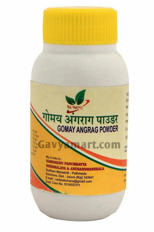 Gomay Angrag Powder 140g