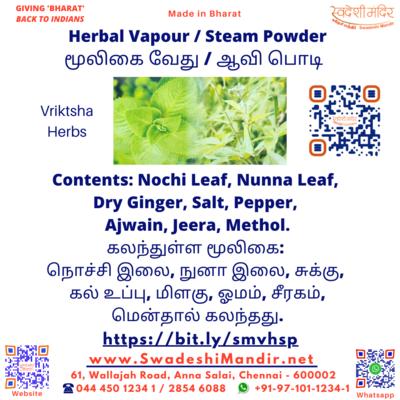 Vriktsha Herbs Herbal Vapour/Steam Powder 50g மூலிகை வேது/ஆவி பொடி