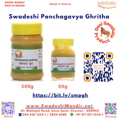 Gou Ganga Panchagavya Ghritha (Gritha)