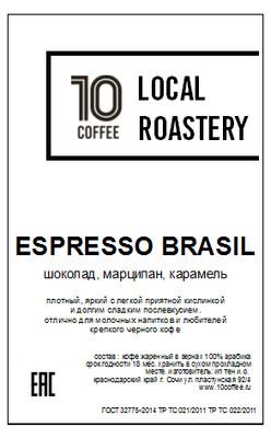 Brasil Espresso (1кг)