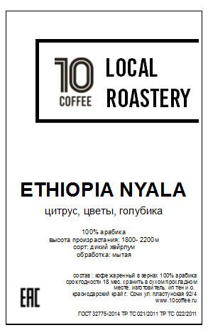 Ethiopia Nyala (250гр)
