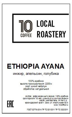 Ethiopia Ayana (250гр)