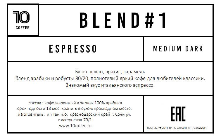 Blend #1 (1кг)