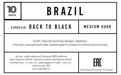 Back to Black (1кг)