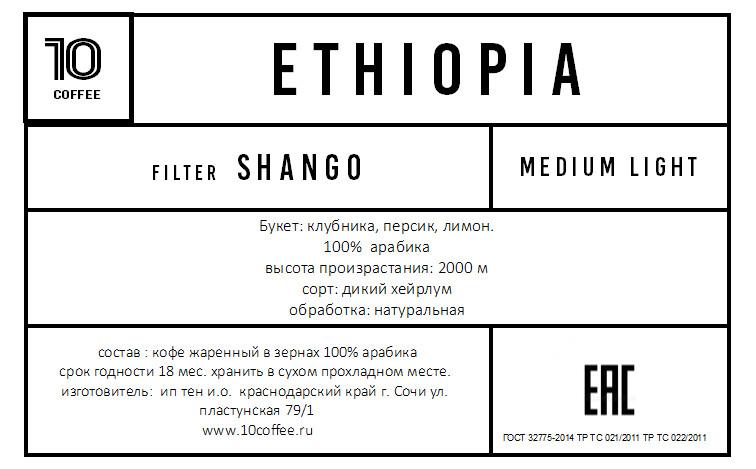 Ethiopia Shango (250гр)