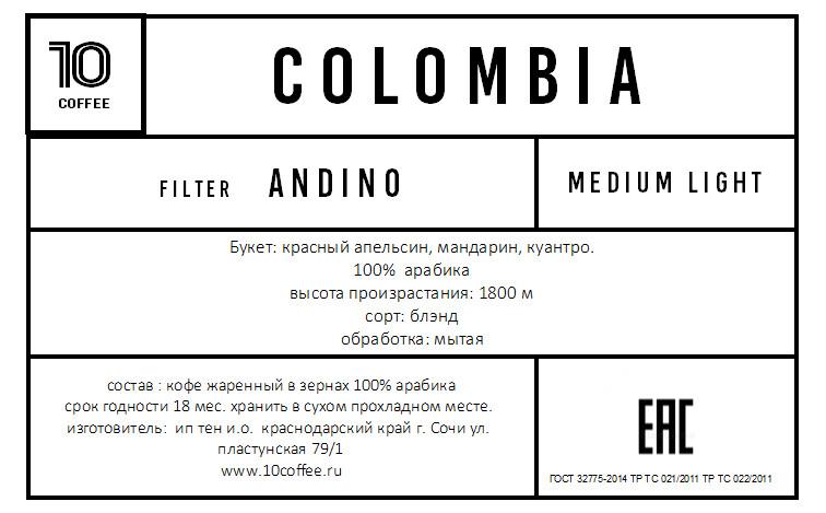 Colombia Andino (250гр)