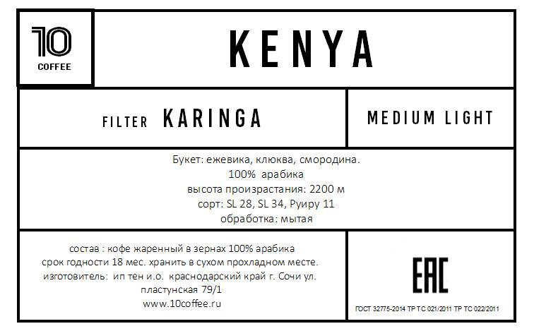 Kenya Karinga (250гр)
