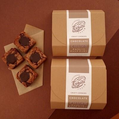 チョコレートチャンククッキー 8個入 税込 送料込み
