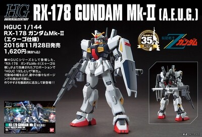 BAS5059168 #193 GUNDAM MK-II