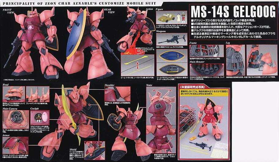 MS-14S Gelgoog MG