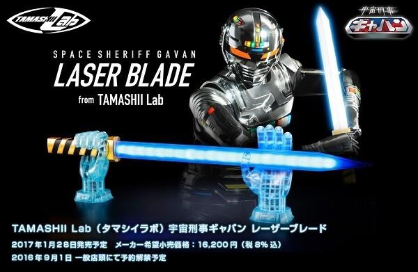 Space Sheriff Gavan Laser Blade