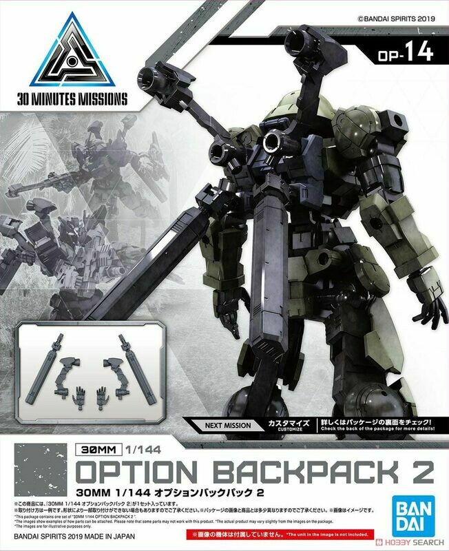 Bandai 30 MM Option Backpack 2