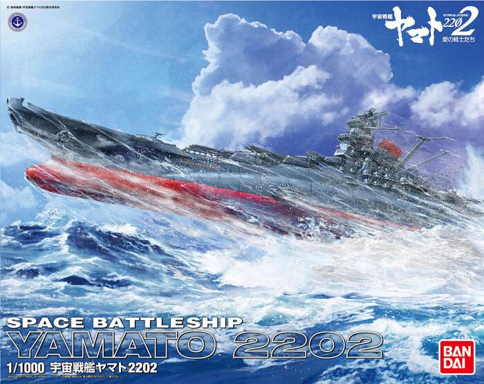 """Space Battleship Yamato 2202 """"Yamato 2202"""" 1/1000"""