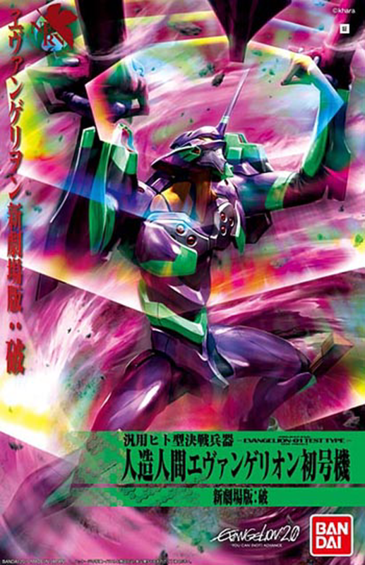 Eva 01 2.0 Movie Ver.
