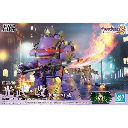 HG Kobu-Kai (Sumire Kanzaki Type)