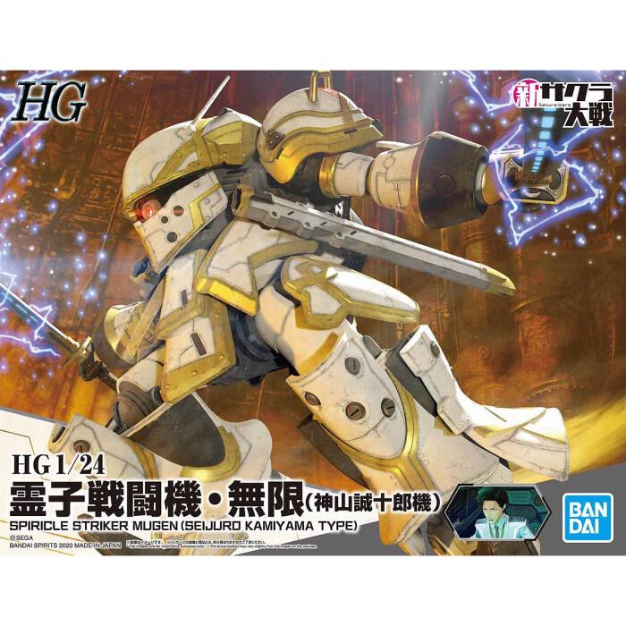 HG Spiricle Striker Mugen (Seijuro Kamiyama)