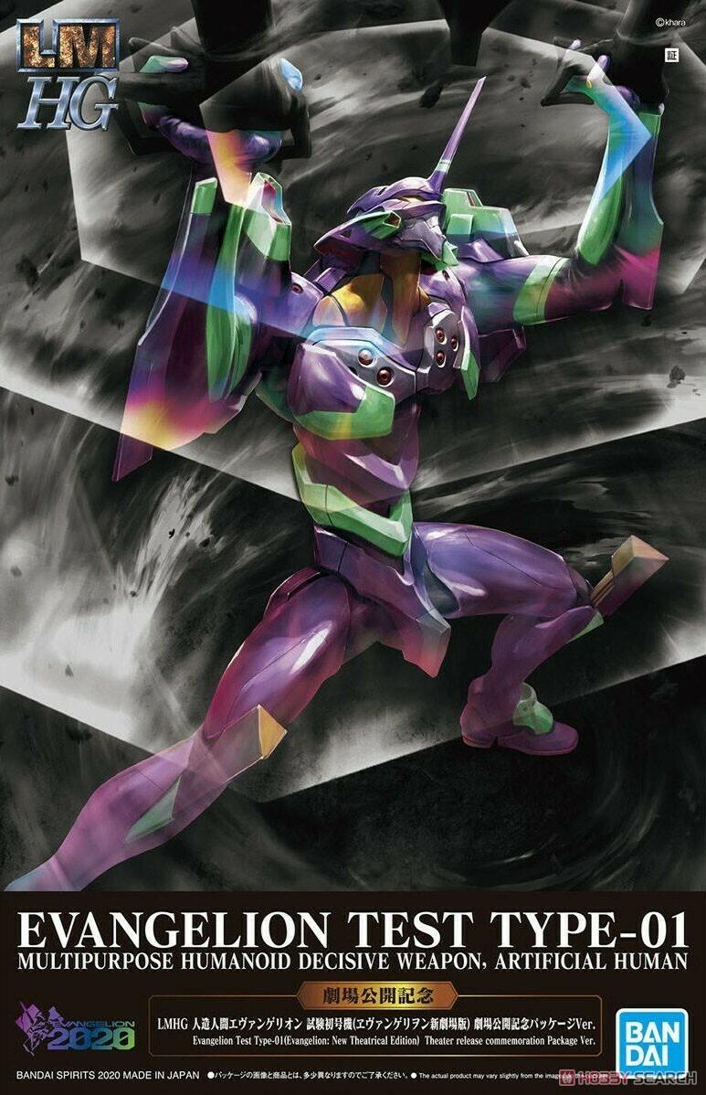 LM HG Eva Unit-01 (Theatrical Edition)