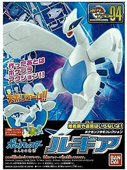 Pokémon Model Kit Lugia